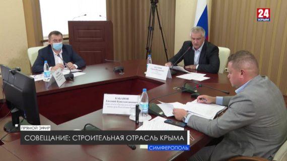 Еженедельное совещание по строительной отрасли в Совете министров РК. 01.10.2020