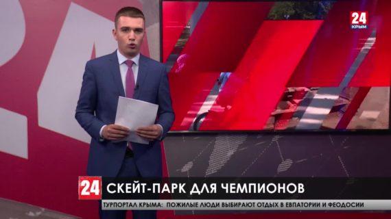 Новости восточного Крыма. Выпуск от 01.10.20