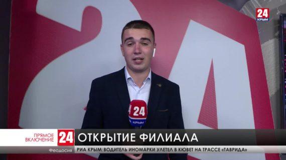 Телеканал «Крым 24» запускает свой новый филиал в Феодосии