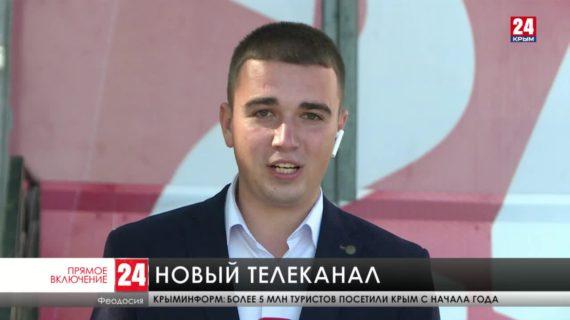 В Феодосии торжественно открывают четвёртый филиал нашего телеканала