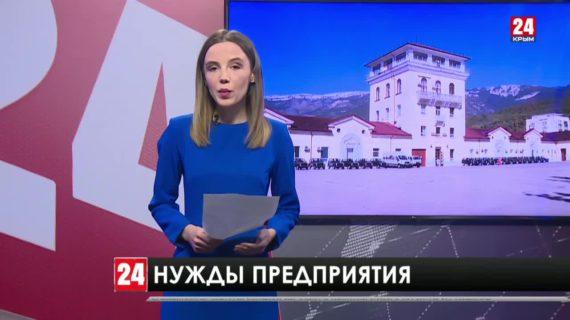 Новости Ялты. Выпуск от 02.10.20
