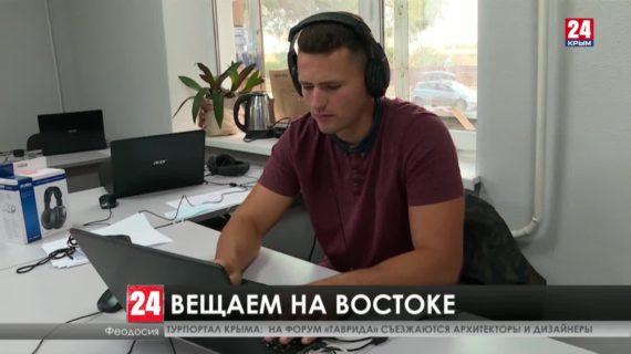 Телеканал «Крым 24» запустил новый филиал на Востоке полуострова