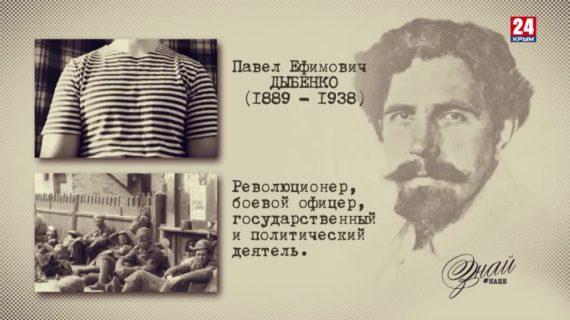 «#ЗнайНаше». Выпуск № 176. Павел Дыбенко