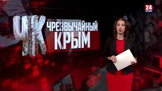 #Чрезвычайный Крым № 519
