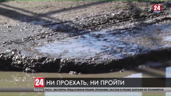 Жители Керчи просят  отремонтировать внутриквартальные дороги