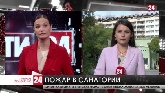 В санатории Краснознамённого Черноморского флота в Ялте ликвидировали пожар