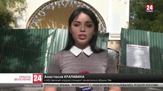 В Севастополе приостановили ремонт эстрады на Приморском бульваре