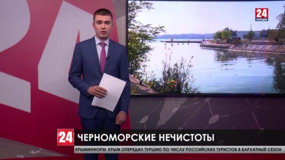 Новости восточного Крыма. Выпуск от 07.10.2020