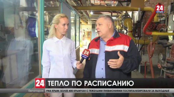 Новости Евпатории. Выпуск от 07.10.2020