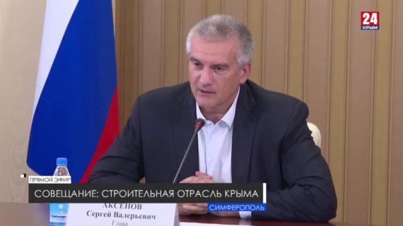 Еженедельное совещание по строительной отрасли в Совете министров РК. 08.10.2020