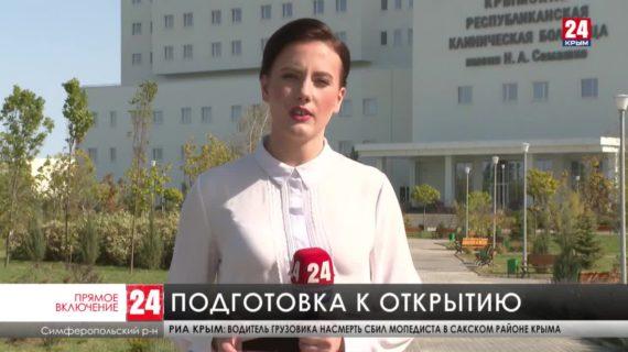 В новом медицинском центре имени Семашко рассказали о подготовке к открытию