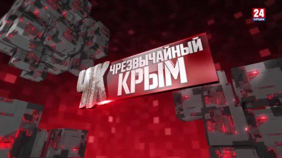 Чрезвычайный Крым №522