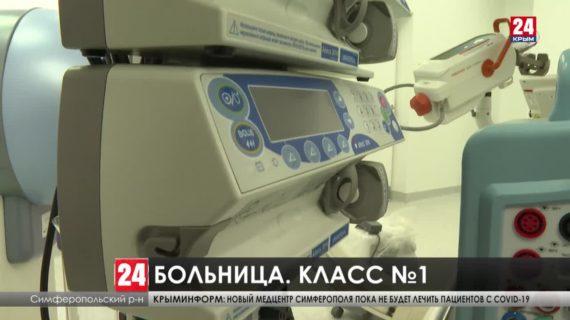 Самый современный медицинский центр Крыма разрешили ввести в эксплуатацию