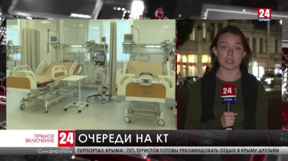 В частных клиниках Крыма на компьютерную томографию выстроились очереди