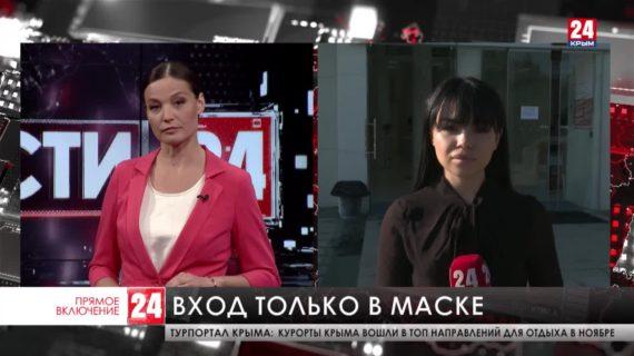 В Севастополе ввели новые ограничительные меры в связи с пандемией COVID-19