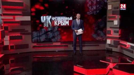 #Чрезвычайный Крым №525
