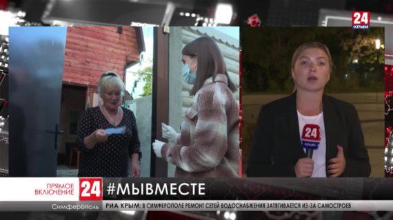 В Крыму стартовала акция взаимопомощи #МыВместе