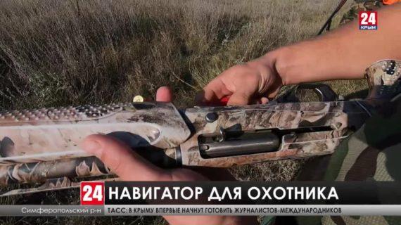 В Крыму разработали мобильное приложение, которое показывает границы угодий