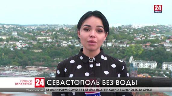 В Севастополе ввели режим повышенной готовности из- за пересохшего водохранилища