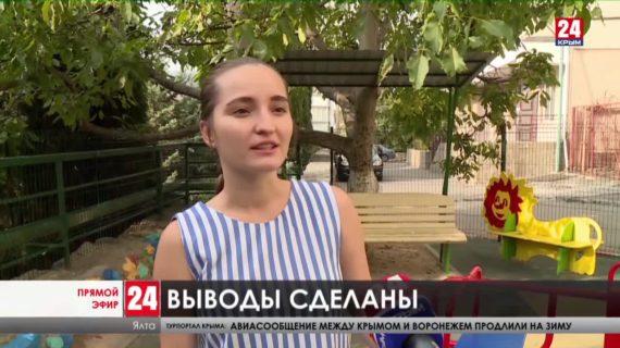 Новости Ялты. Выпуск от 14.10.20