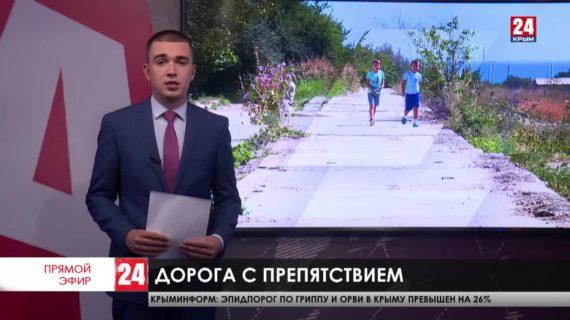 Новости восточного Крыма. Выпуск от 14.10.20