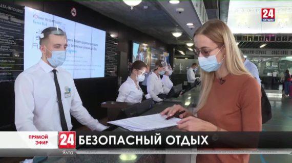 В крымских отелях и пансионах мониторят выполнение норм профилактики коронавируса, утвержденные Роспотребнадзором