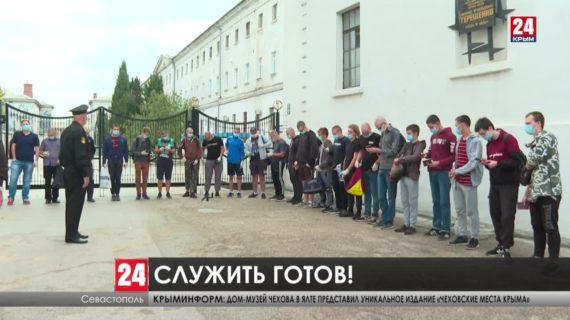 В Севастополе отправляют первую группу призывников на место службы