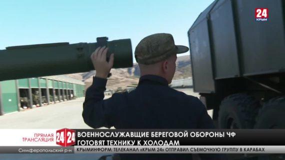 Военнослужащие полуострова готовят технику к холодам