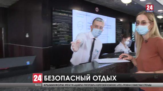 В Крымских пансионатах  и отелях проходят рейды по противодействию COVID-19