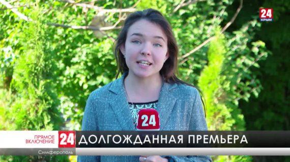 Сегодня на телеканале «Первый Крымский» стартует первая серия реалити-шоу «Золото викингов»