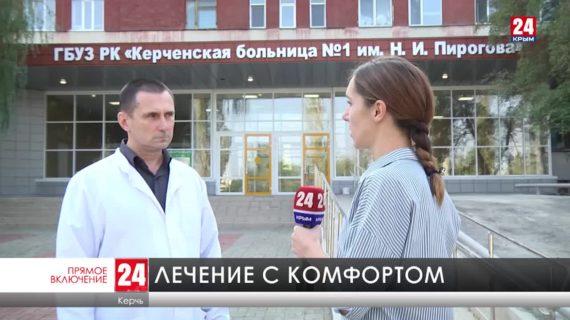 В первой Керченской городской больниц после капитального ремонта открыли приёмное отделение