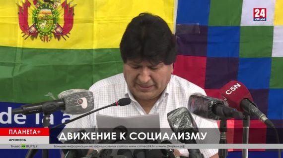 Планета+. Коротко: Экс-президент Боливии призывает к спокойствию, бунты в Чили, обстрелянный Азербайджан, лесные пожары в США