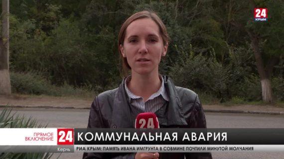 В Керчи на улице Свердлова несколько дней не могут устранить порыв на трубопроводе
