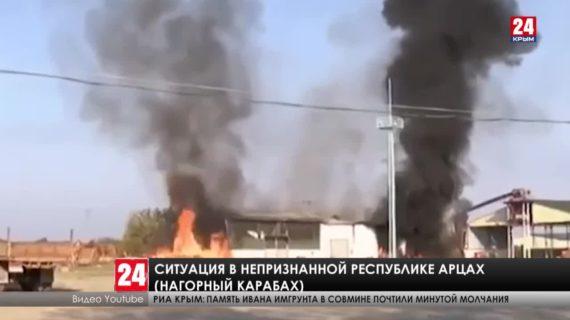 Съемочная группа телеканала «Крым 24» продолжает работать в непризнанной Республике Арцах (Нагорный Карабах)