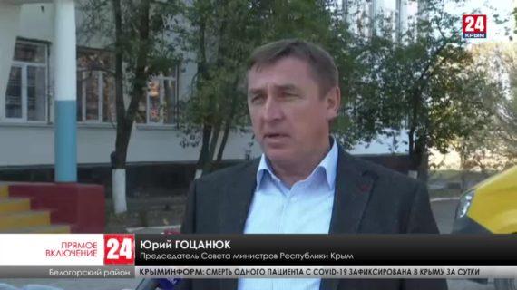 Председатель Совмина Крыма инспектирует объекты ФЦП в Белогорском районе