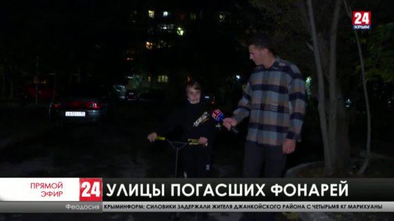 Жители центральных улиц Феодосии жалуются на отсутствие освещения