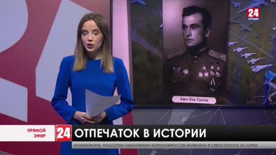 В Алупкинском музее отметили юбилей дважды героя Советского союза Амет-Хана Султана