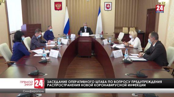 Оперативный штаб по вопросу распространения новой коронавирусной инфекции в РК (21.10.2020)