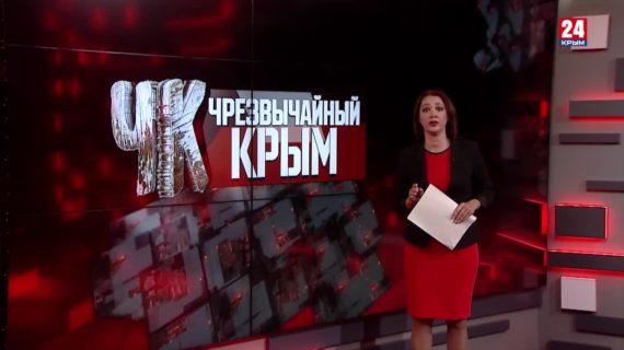 Чрезвычайный Крым №533