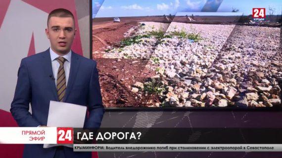 Новости восточного Крыма. Выпуск от 21.10.2020
