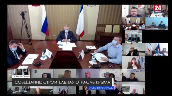 Еженедельное совещание по строительной отрасли в Совете министров РК. 22.10.2020