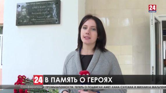 Мемориальные таблички двум Героям Советского Союза открыли в Симферополе