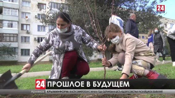 Плодовые деревья высадили в Армянске в рамках проекта «Сад поколений»