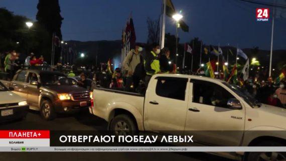 Планета +.  Коротко: Протесты боливийской оппозиции, испанский премьер против правых, «ирландская ночь» перед локдауном