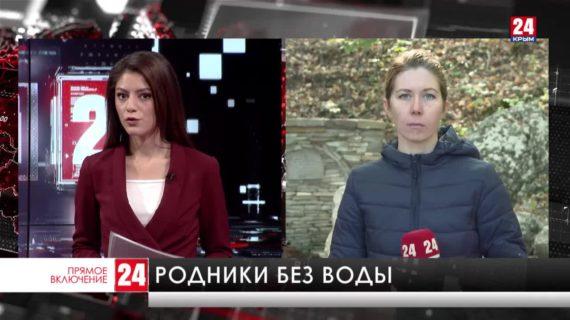 В Крыму из-за засухи пересыхают родники