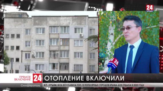 В некоторых регионах Крыма начался отопительный сезон