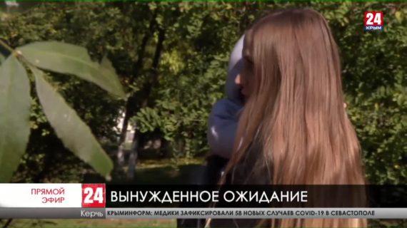 Жителей Керчи коснулась волна беспокойства из-за приостановки выдачи жилищных сертификатов