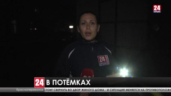 Крымским улицам не хватает света
