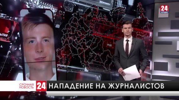 """В Ялтинском горнолесном заповеднике напали на съемочную группу телеканала """"Крым 24"""""""