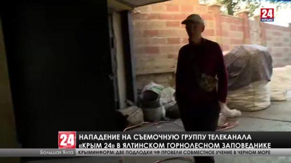 """Нападение на съемочную группу телеканала """"Крым 24"""" в Ялтинском горнолесном заповеднике"""